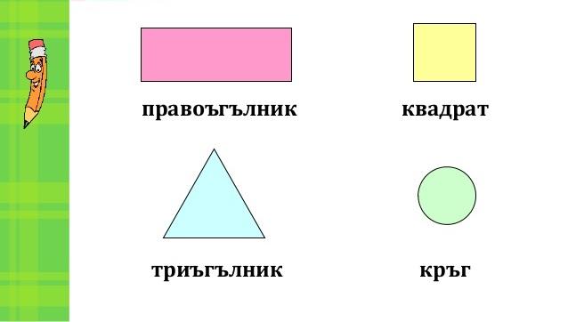 Решени задачи за 5-ти клас – равнинни фигури, триъгълник